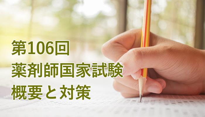 薬剤師 国家 試験 106